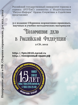 Электронный сборник-справочник