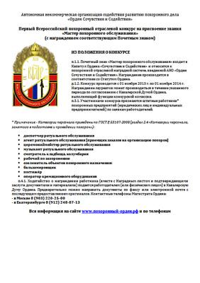 Первый Всероссийский похоронный отраслевой конкурс