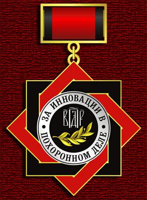 Медаль За инновации в похоронном деле