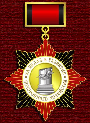 Медаль За развитие похоронного хозяйства