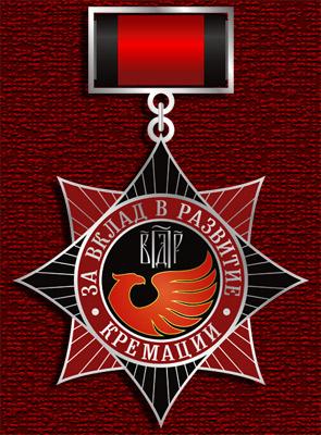 Медаль за вклад в развитие кремации
