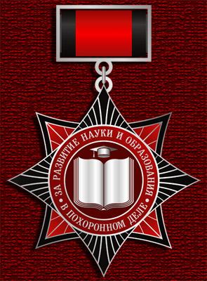 Медаль За развитие науки и образования в похоронном деле