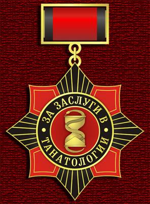 Медаль За заслуги в танатологии