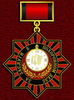 Медали за достижения в различных областях похоронного дела