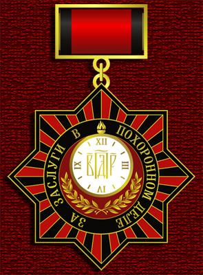 Медаль За заслуги в похоронном деле