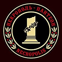 Некрополь-2013