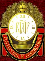 Орден Сочувствия и Содействия 3-х степеней