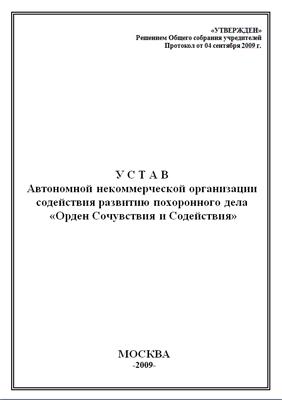 Уставные цели Ордена Сочувствия и Содействия