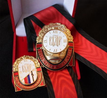 Награды Ордена